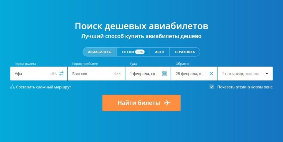 авиабилеты на сайте aviasales ru