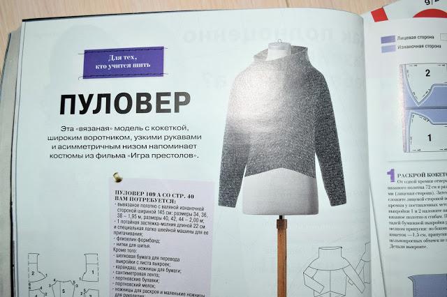 шьем по журналу бурда