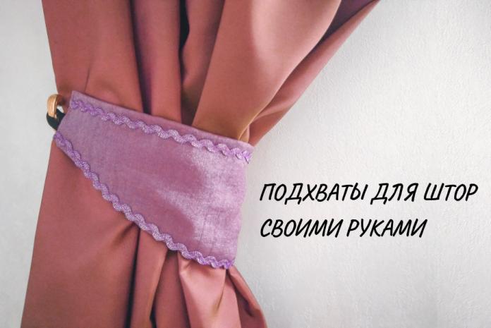 подхваты для штор своими руками из ткани