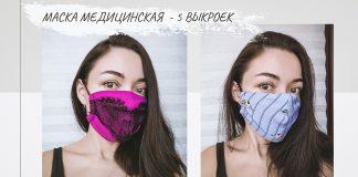 как сшить маску медицинскую своими руками