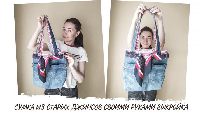 сумка из старых джинсов своими руками выкройка для начинающих